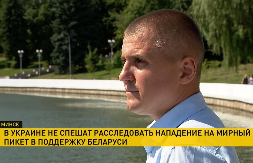 Вышли на пикет в поддержку курса Беларуси: в Киеве избили наших соотечественников. Кому помешала мирная акция?