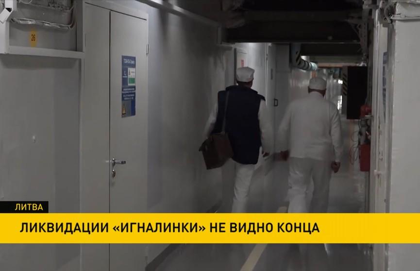 Литва испытывает проблемы с ликвидацией Игналинской атомной электростанции