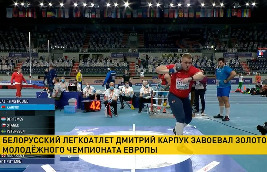 Белорусский легкоатлет Дмитрий Карпук стал победителем чемпионата Европы среди спортсменов не старше 23 лет