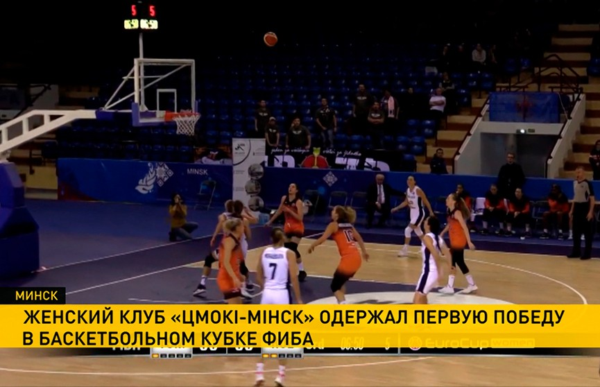 Баскетболистки «Цмоки-Минск» обыграли «Ружомберок» в кубке ФИБА