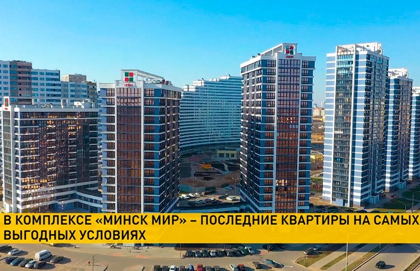 В комплексе «Минск Мир» – последние квартиры на самых выгодных  условиях!