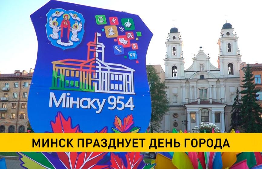 Как Минск отпразднует День города?