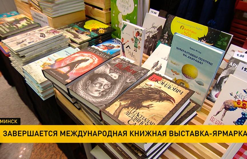 Более 350 издательств из 30 стран представили новинки на Минской международной книжной ярмарке