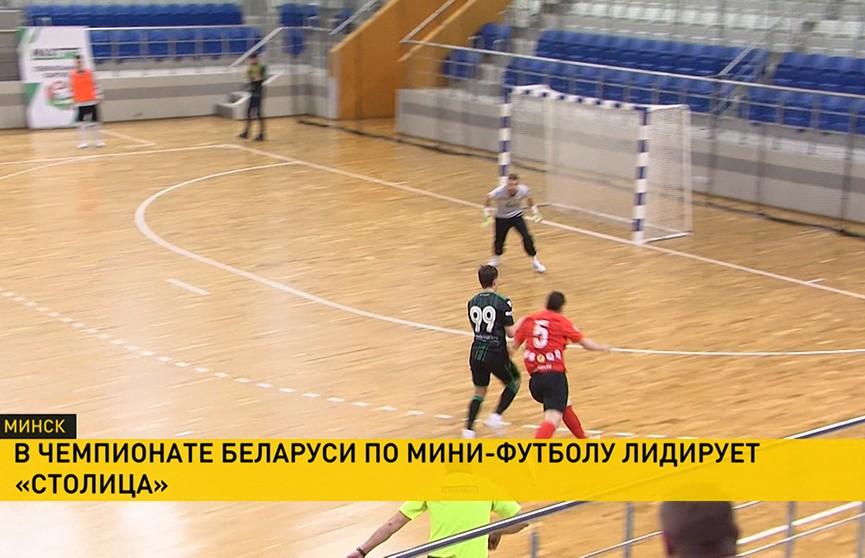 В чемпионате Беларуси по мини-футболу лидирует «Столица»
