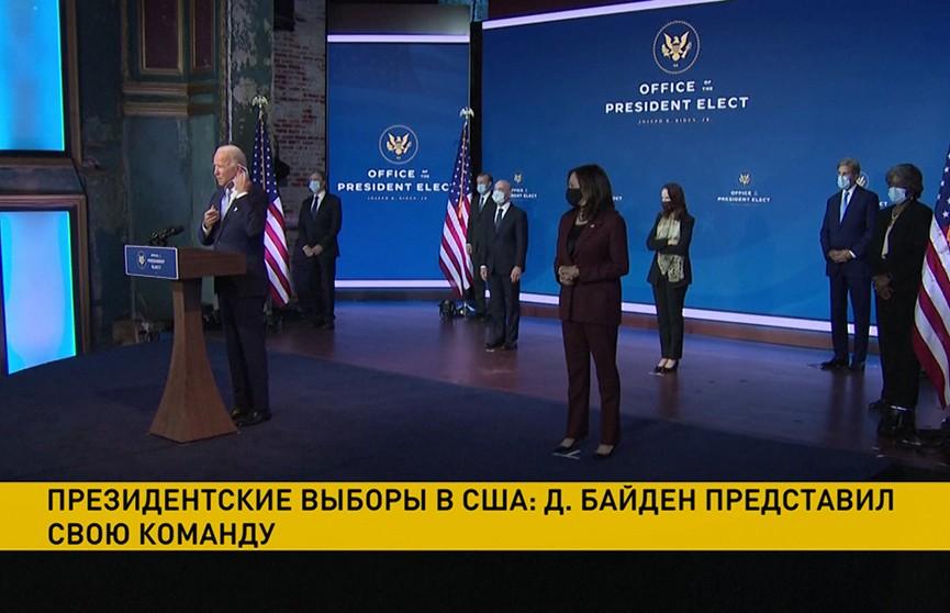 Джо Байден представил публике кандидатов на ключевые посты в своей администрации