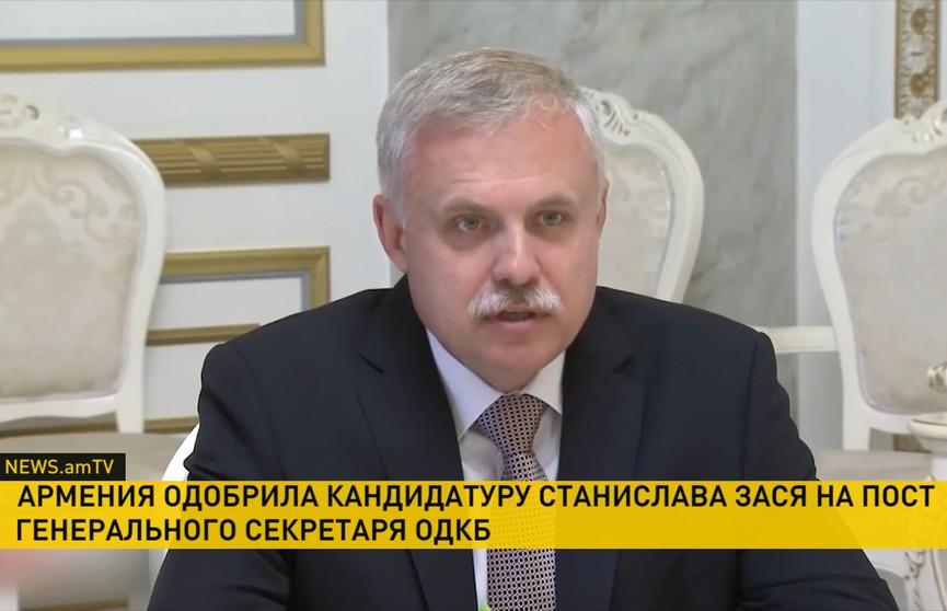 Станислав Зась с 1 января 2020 года возглавит Организацию Договора о коллективной безопасности