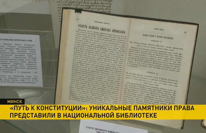 Выставка «Путь к Конституции» открылась в Музее книги Национальной библиотеки Беларуси
