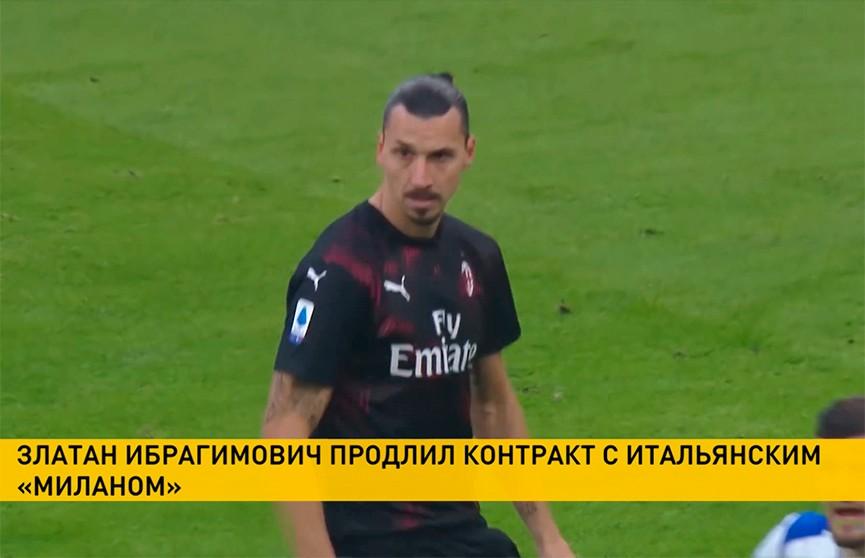 Шведский футболист Златан Ибрагимович продлил контракт с итальянским «Миланом»