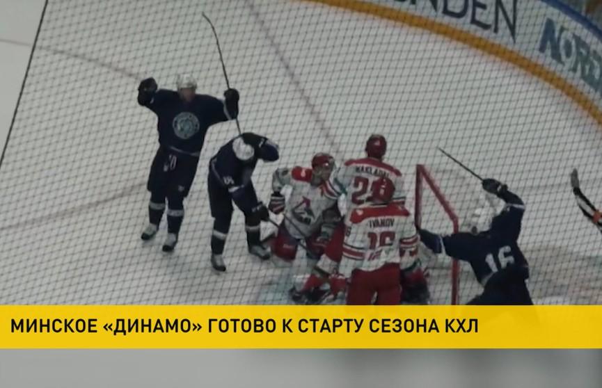 ХК «Динамо-Минск» готовится к выступлению в новом сезоне КХЛ