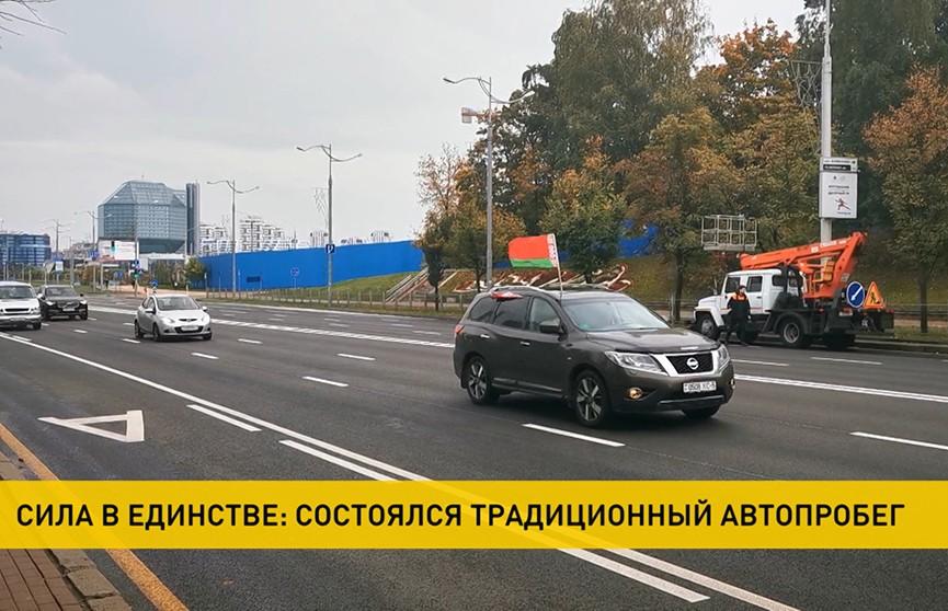 Традиционный автопробег прошел в столице
