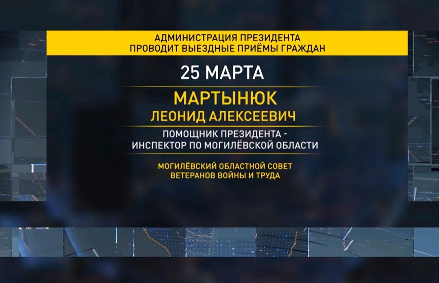 Помощник Президента – инспектор по Могилёвской области Леонид Мартынюк встретится с гражданами в Могилёве