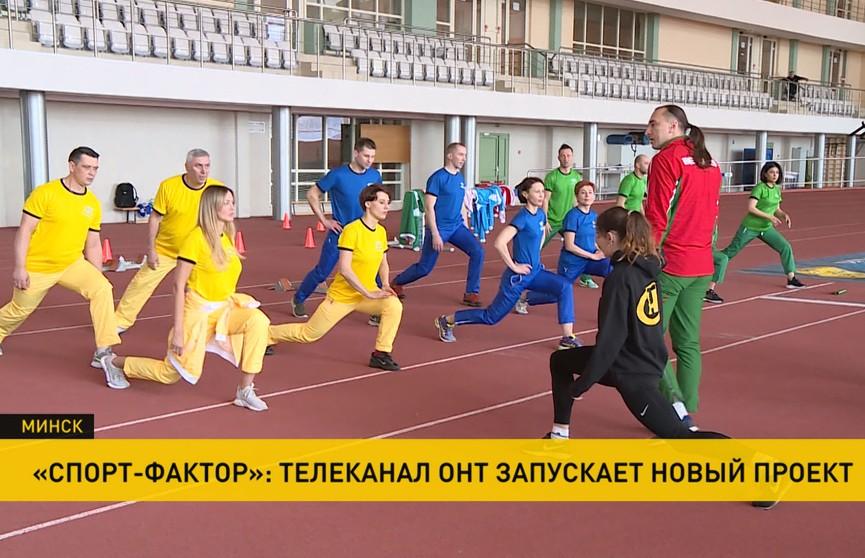 Съёмки нового проекта ОНТ «Спорт-Фактор» стартовали сегодня