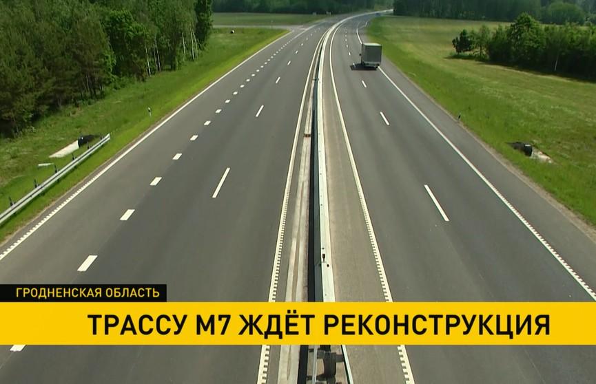 Летом начнётся капитальный ремонт трассы М7 Минск – Вильнюс