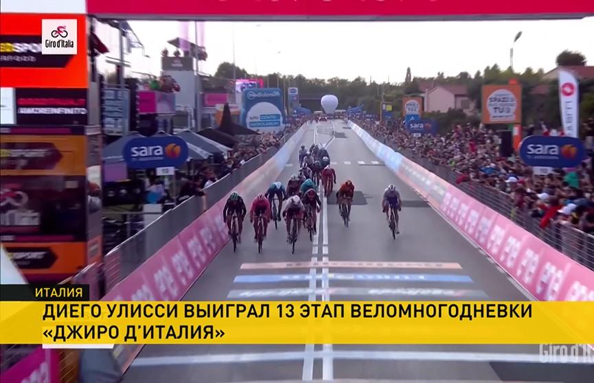 Итальянский велогонщик Диего Улисси стал победителем 13-го этапа многодневки «Джиро д' Италия»
