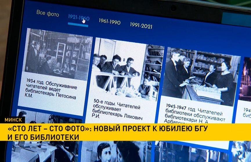 «100 лет – 100 фото»: новый проект к юбилею БГУ и его библиотеки