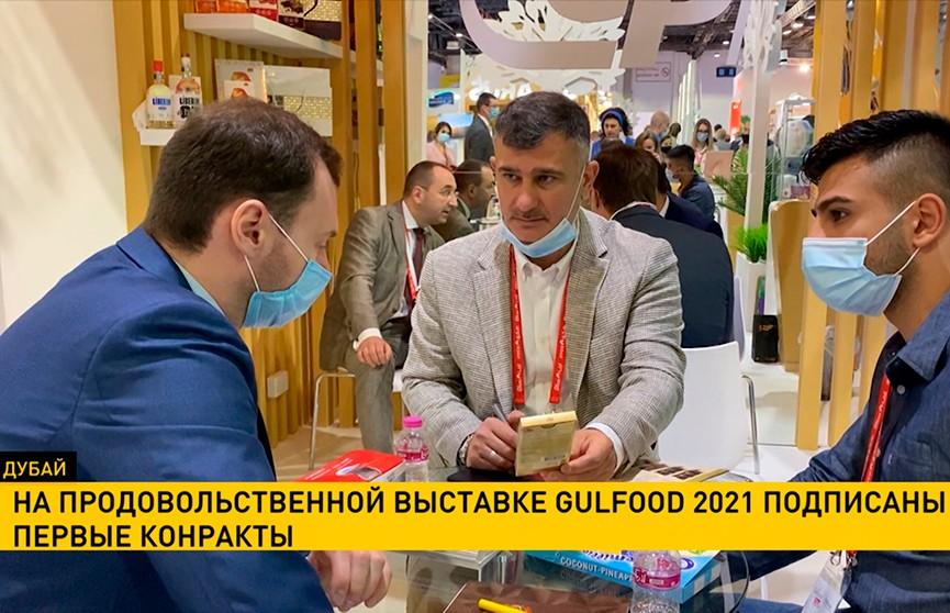 На продовольственной выставке Gulfood 2021 подписаны первые контракты