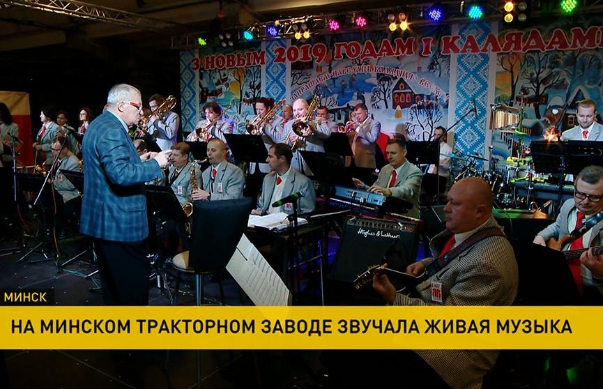 В сборочном цеху МТЗ выступил оркестр