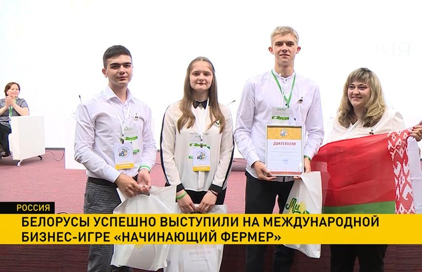 Белорусы успешно выступили на международной бизнес-игре «Начинающий фермер»: семь из десяти призовых мест