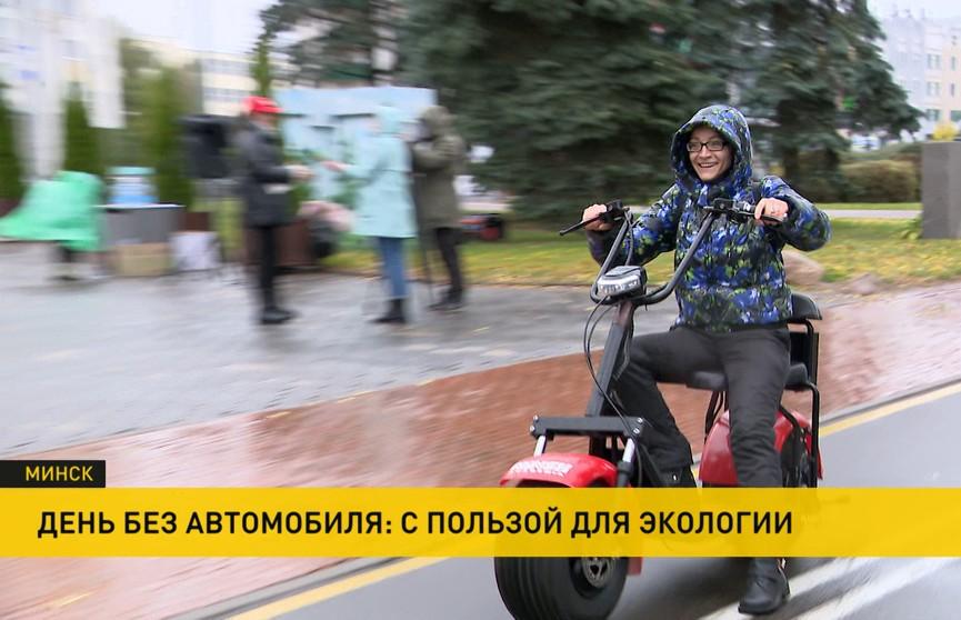 Минск присоединился ко Всемирному дню без автомобиля