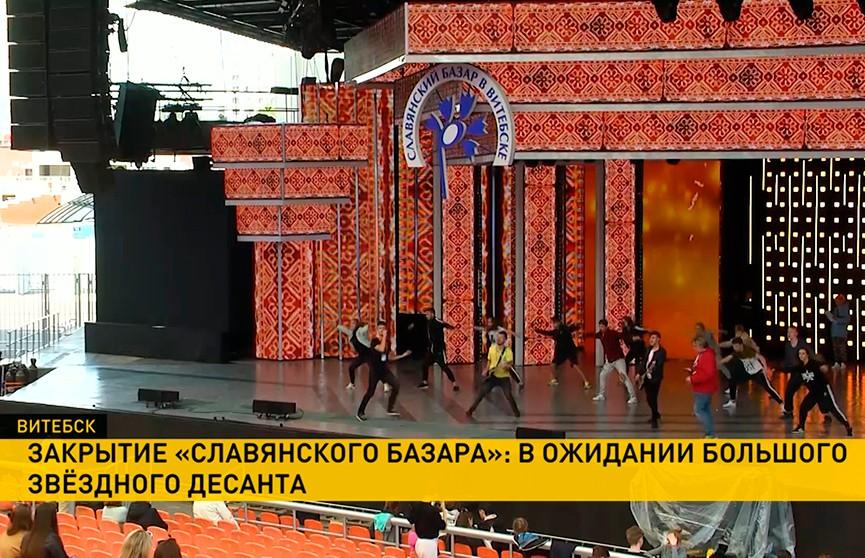 От Ольги Бузовой до Софии Ротару: «Славянский базар-2019» завершится ярким гала-концертом