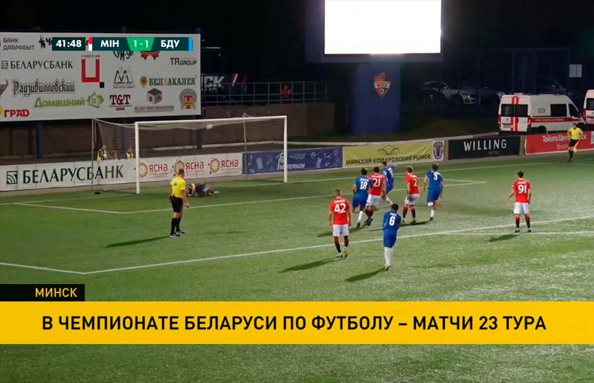 Чемпионат Беларуси по футболу: могилевский «Дняпро» обыграл «Слуцк»