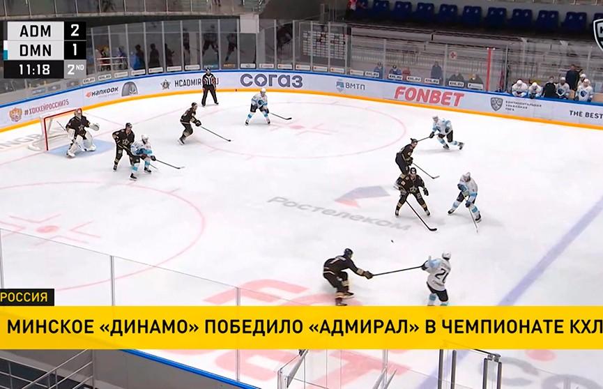Минское «Динамо» победило «Адмирал» в матче КХЛ