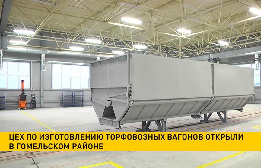 Цех по изготовлению торфовозных вагонов открыли в Гомельском районе