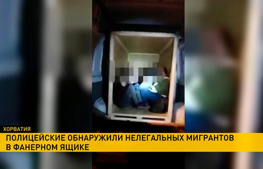 Коробка с сюрпризом: хорватские полицейские обнаружили целую группу мигрантов в деревянном ящике