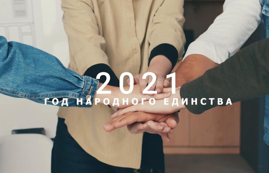 2021-й в Беларуси объявлен Годом народного единства – подписан Указ