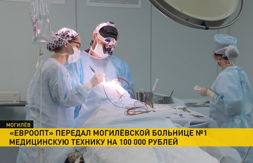 «Евроопт» закупил медоборудование для Могилевской больницы на 100 тысяч рублей