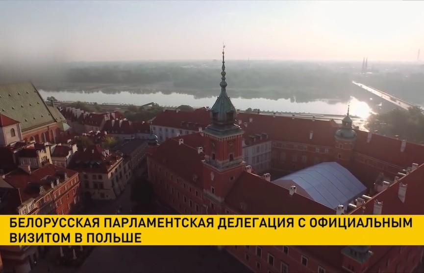 Белорусская парламентская делегация находится с официальным визитом в Польше. В программе  визита – встреча с президентом и премьер-министром страны