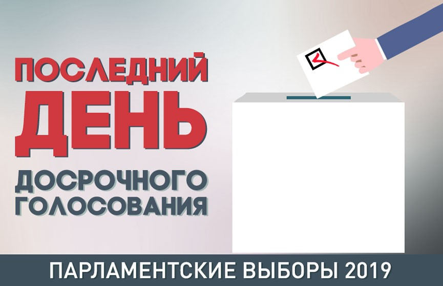 Парламентские выборы: сегодня – последний день досрочного голосования