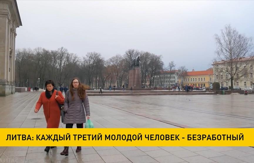 В Литве растет количество безработной молодежи