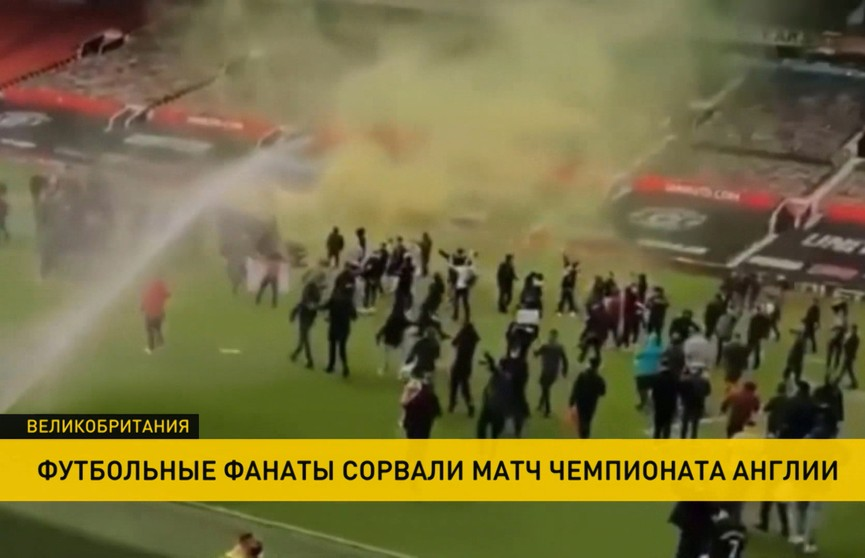 В Великобритании футбольные фанаты сорвали матч чемпионата страны между «Манчестером Юнайтед» и «Ливерпулем»: на поле прорвались 200 человек