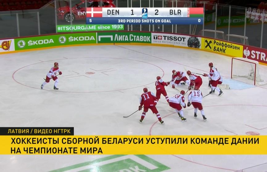 На чемпионате мира в Риге хоккеисты сборной Латвии уступили команде Норвегии