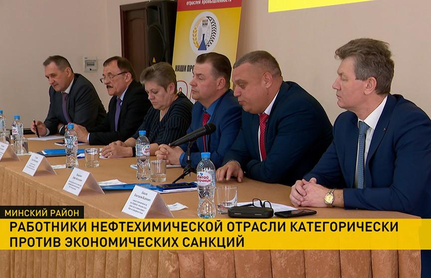 Работники нефтехимической отрасли Беларуси выступили против экономических санкций