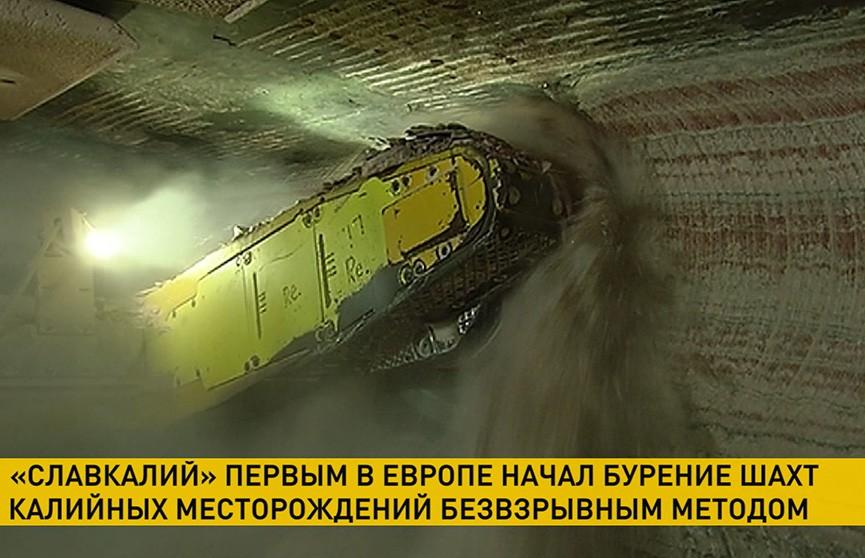 Новые технологии в горнодобывающей отрасли: Беларусь вводит быстрый и экологичный способ бурения шахт