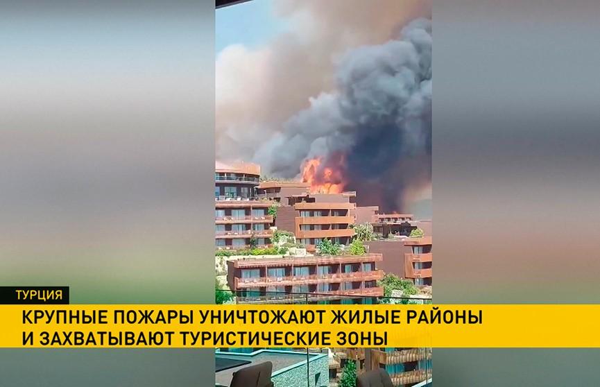 Лесной пожар подошёл вплотную к отелям в турецком Мармарисе. Началась эвакуация туристов