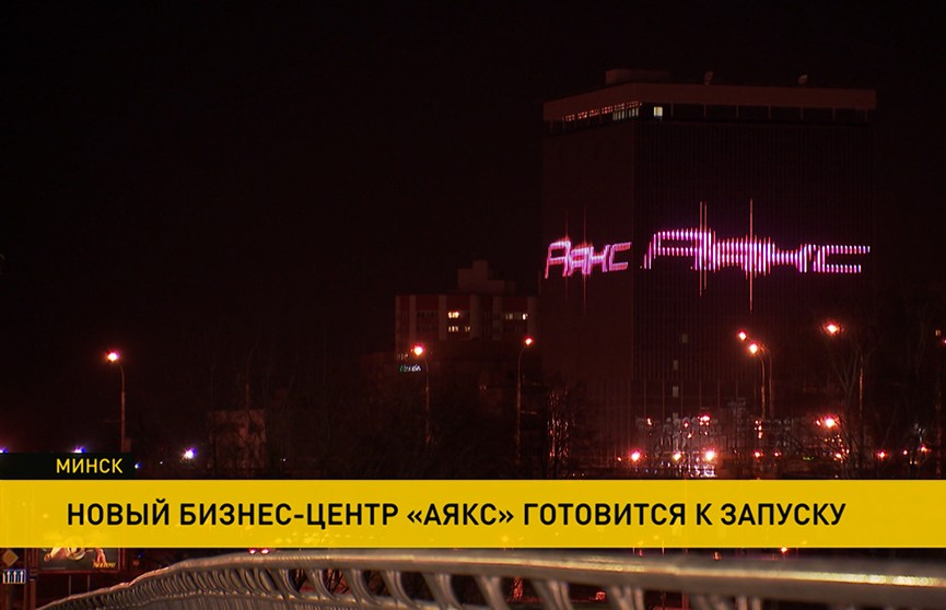 Новый бизнес-центр «Аякс» открывается в Минске
