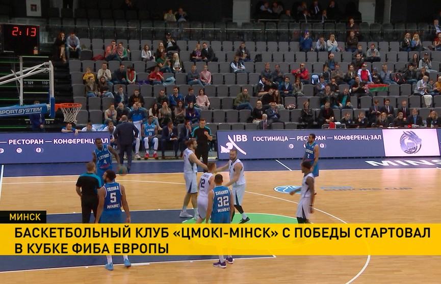 Баскетболисты «Цмокi-Мiнск» с победы стартовали в розыгрыше Кубка ФИБА-Европа