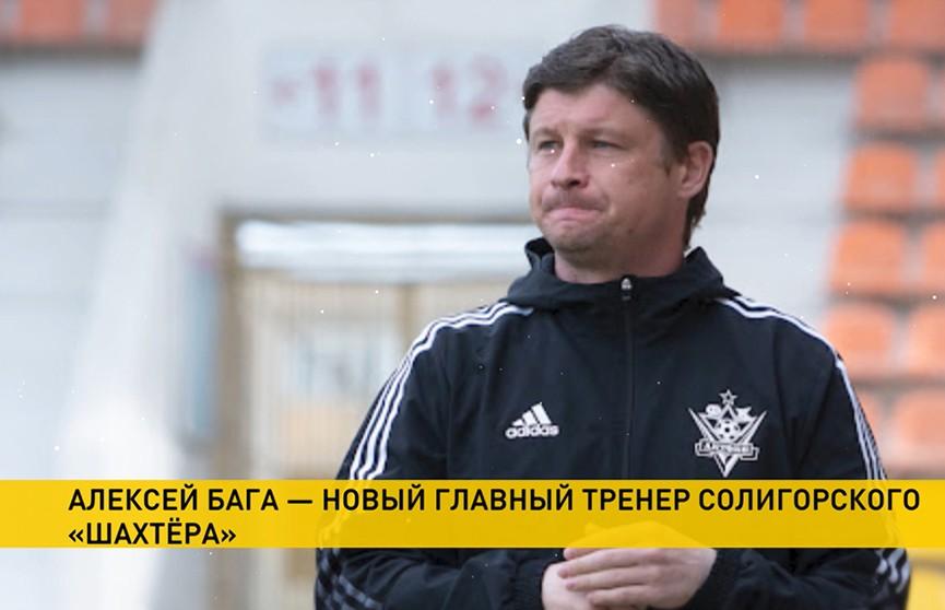 Алексей Бага стал главным тренером футбольного клуба «Шахтер»