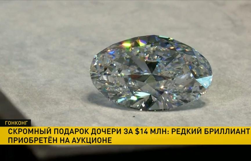 Редкий бриллиант весом 88 карат ушёл с молотка в Гонконге