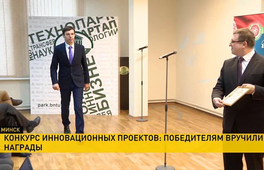 Победителей конкурса инновационных проектов наградили в Минске