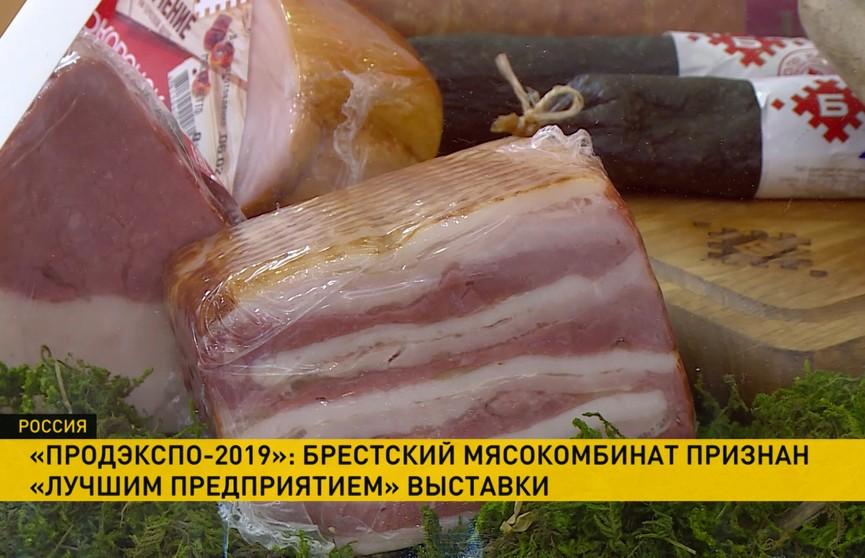 Брестский мясокомбинат признан «Лучшим предприятием» на выставке «Продэкспо-2019» в Москве
