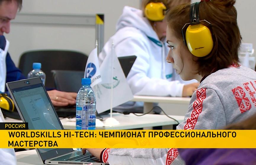 Белорусы поборются за титул лучших в сфере высоких технологий. В Екатеринбурге стартует Worldskills Hi-Tech