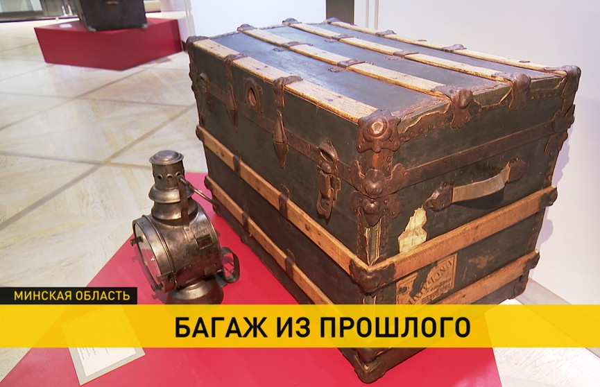 «Багаж» прошлого представили на выставке в Несвижском замке