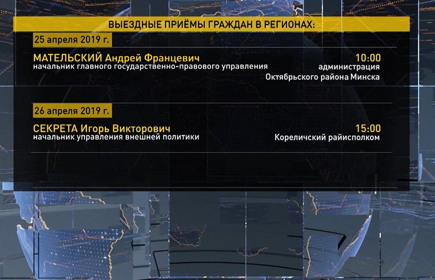 Администрация Президента продолжает выездные приёмы. Пообщаться с чиновникам смогут жители Минска