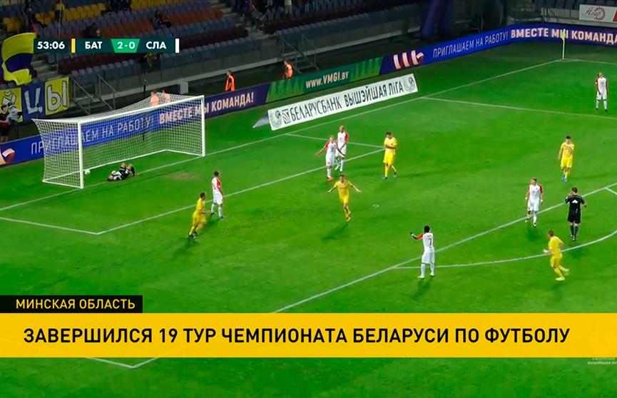 БАТЭ разгромило «Славию» в финале 19 тура чемпионата Беларуси