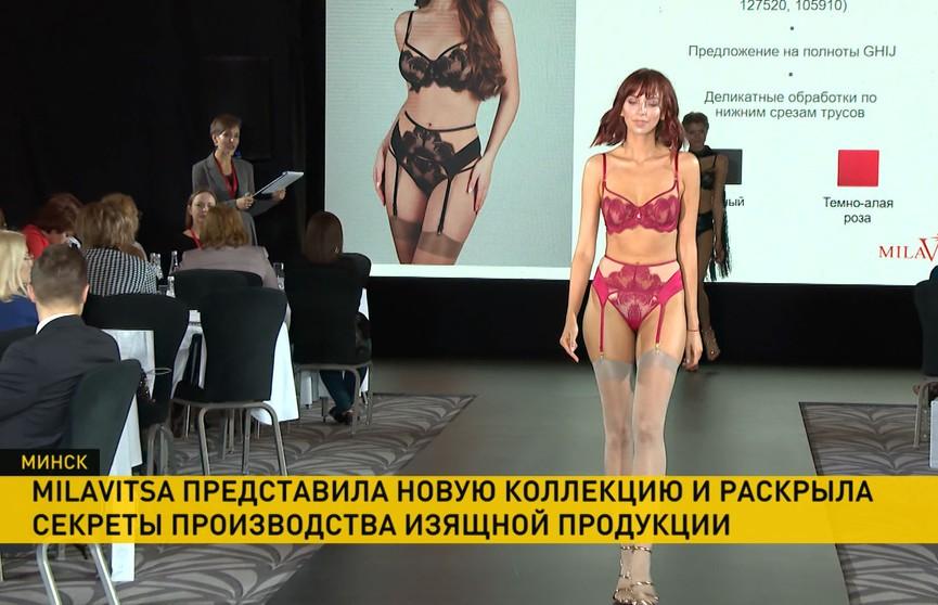 Milavitsa поделилась секретами производства качественного нижнего белья