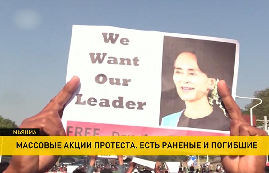 Протесты против государственного переворота в Мьянме: погибла 19-летняя студентка